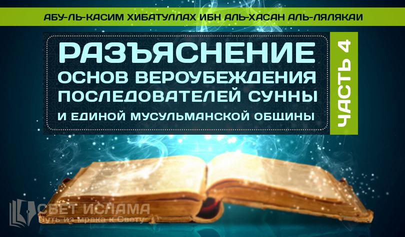 razyasnenie-osnov-veroubezhdeniya-posledovatelej-sunny-i-edinoj-musulmanskoj-obshhiny-chast-4