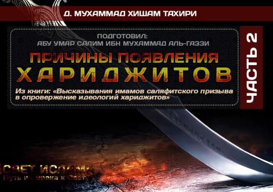 vyskazyvaniya-imamov-prizyva-v-oproverzhenie-ideologij-xaridzhitov-chast-2