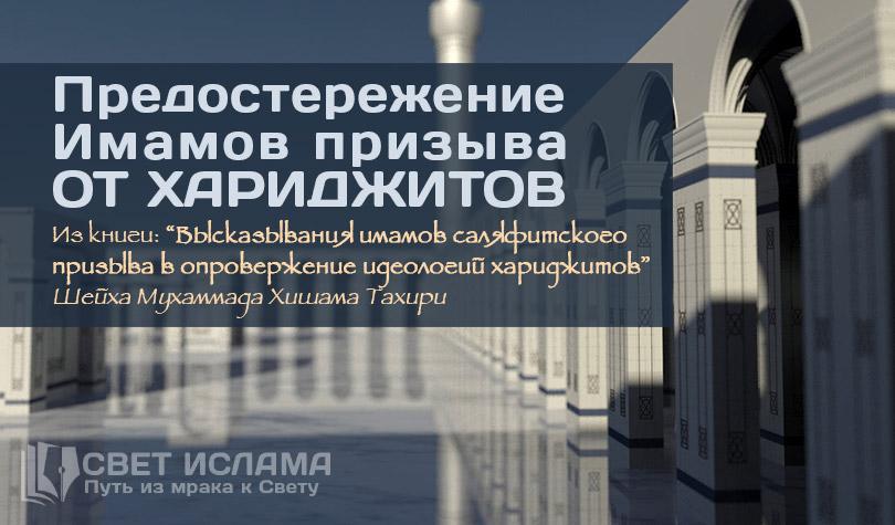 predosterezhenie-imamov-prizyva-ot-xaridzhitov