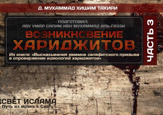 vyskazyvaniya-imamov-prizyva-v-oproverzhenie-ideologij-xaridzhitov-chast-3