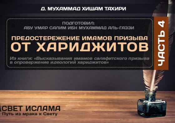 vyskazyvaniya-imamov-prizyva-v-oproverzhenie-ideologij-xaridzhitov-chast-4