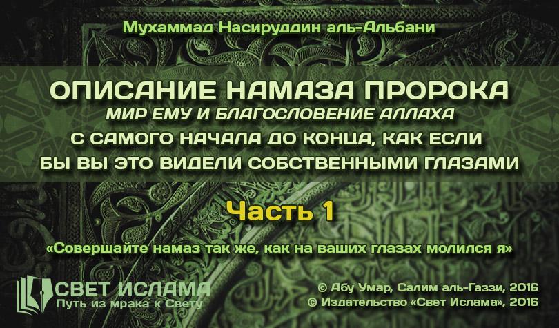 opisanie-namaza-proroka-chast-1