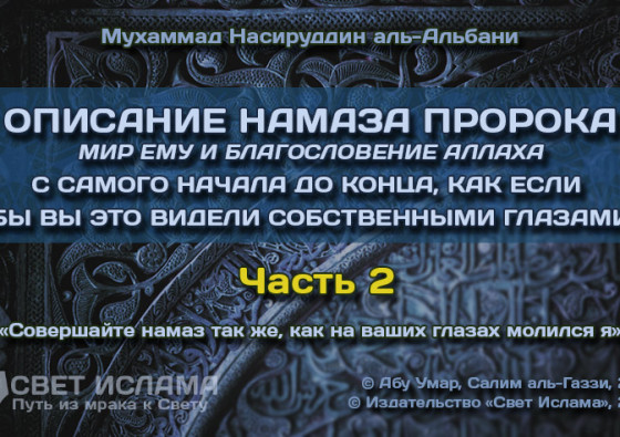 opisanie-namaza-proroka-chast-2