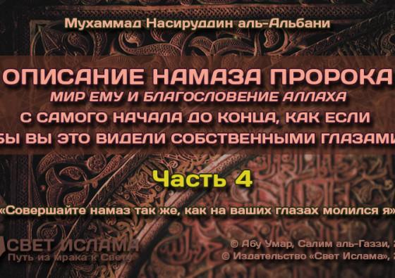 opisanie-namaza-proroka-chast-4