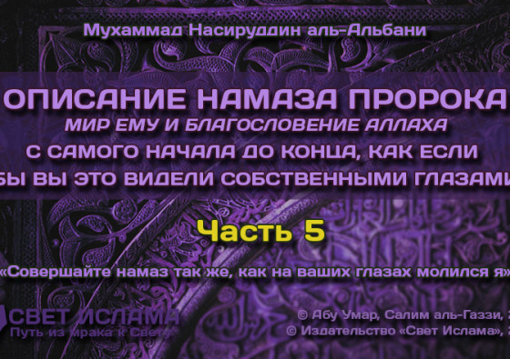 opisanie-namaza-proroka-chast-5