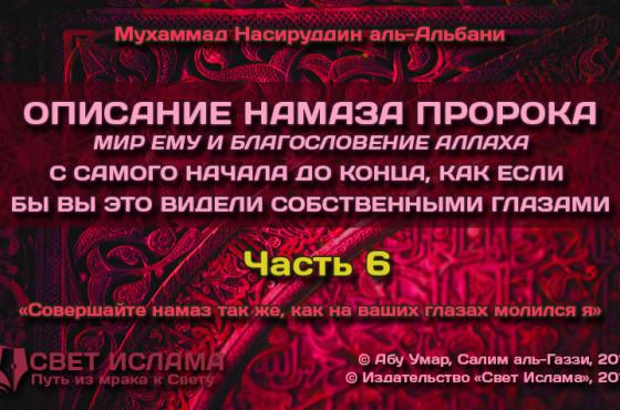 opisanie-namaza-proroka-chast-6