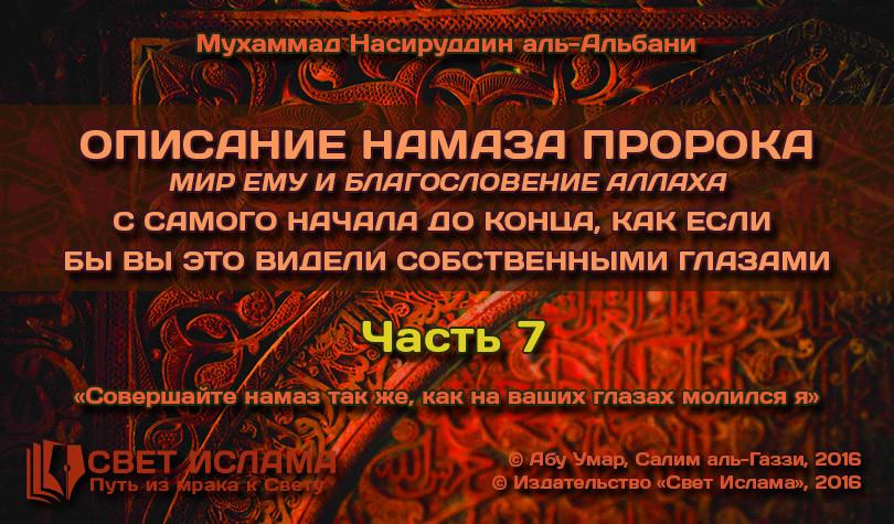 opisanie-namaza-proroka-chast-7