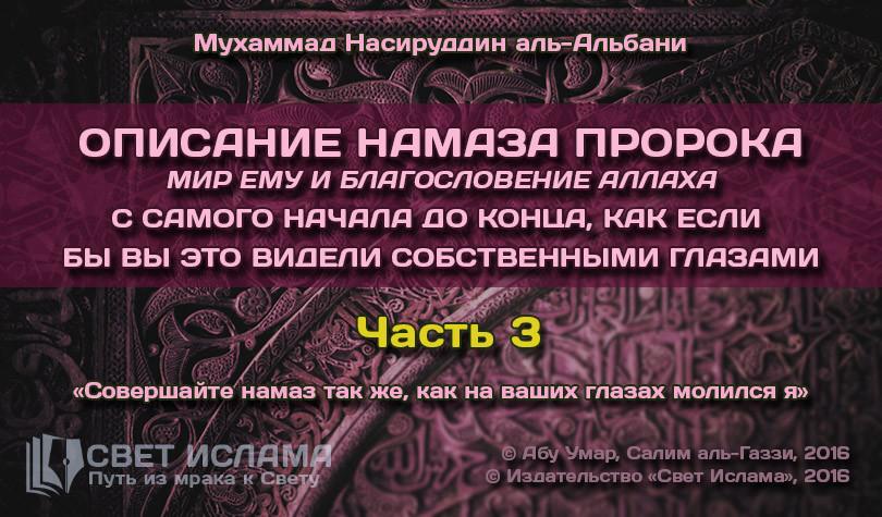 opisanie-namaza-proroka-chast3