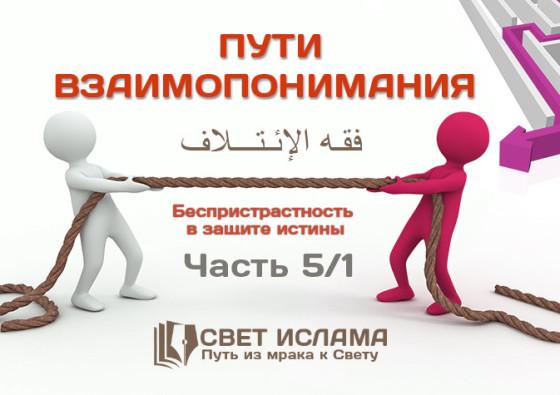 puti-vzaimoponimaniya-chast-5-1