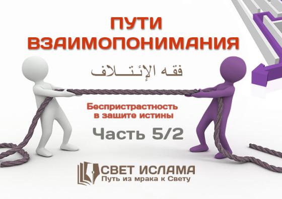puti-vzaimoponimaniya-chast-5-2