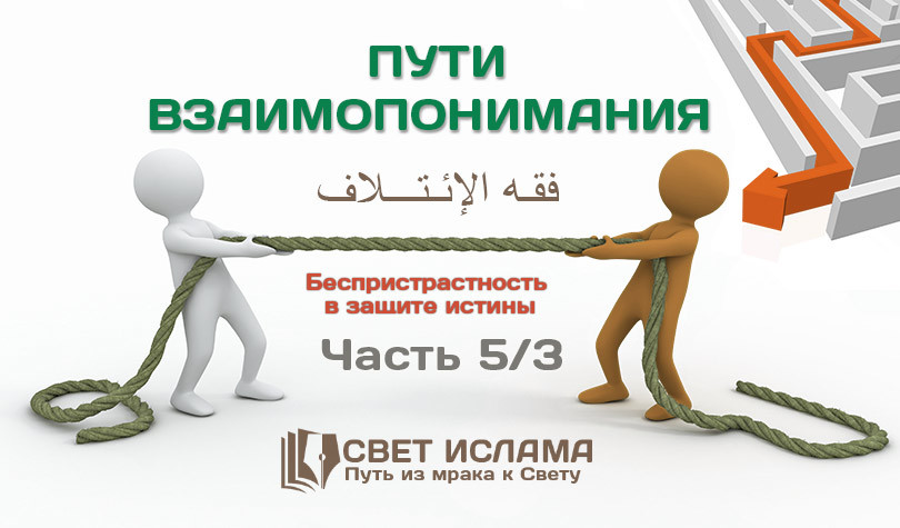 puti-vzaimoponimaniya-chast-5-3