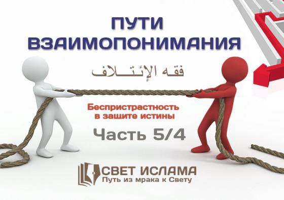 puti-vzaimoponimaniya-chast-5-4