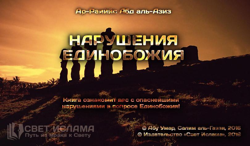 audiokniga-narusheniya-edinobozhiya
