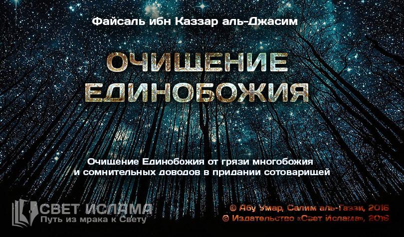 audiokniga-ochishhenie-edinobozhiya