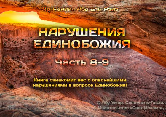 narusheniya-edinobozhiya-4ast-8-9