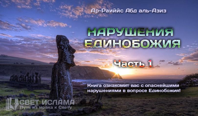 narusheniya-edinobozhiya-chast-1