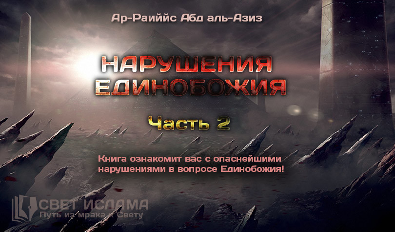 narusheniya-edinobozhiya-chast-2
