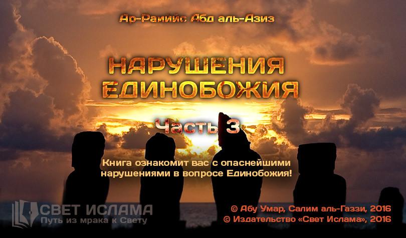 narusheniya-edinobozhiya-chast-3