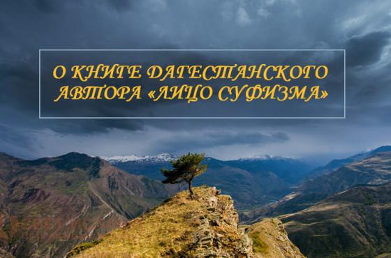 o-knige-dagestanskogo-avtora-lico-sufizma