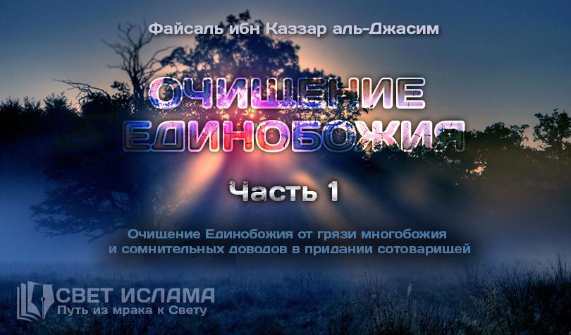 ochishhenie-edinobozhiya-chast-1