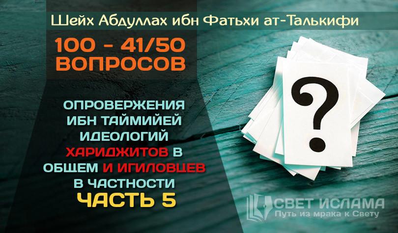 oproverzheniya-ibn-tajmijej-ideologij-xaridzhitov-v-obshhem-i-igilovcev-v-chastnosti-chast-5