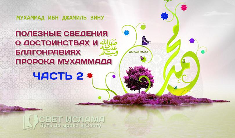 poleznye-svedeniya-o-dostoinstvax-i-blagonraviyax-proroka-muxammada-chast-2