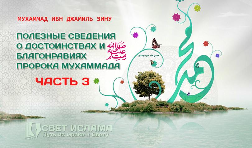 poleznye-svedeniya-o-dostoinstvax-i-blagonraviyax-proroka-muxammada-chast-3
