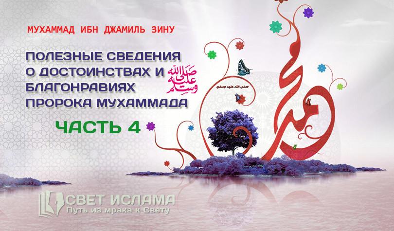 poleznye-svedeniya-o-dostoinstvax-i-blagonraviyax-proroka-muxammada-chast-4