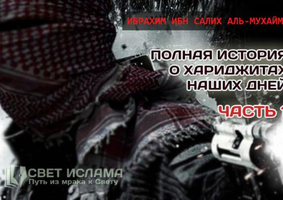 polnaya-istoriya-o-xaridzhitax-nashix-dnej-chast-1