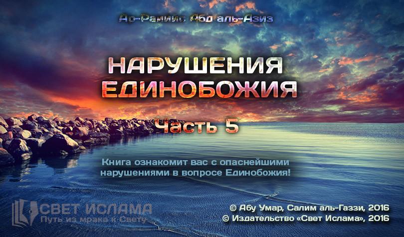 narusheniya-edinobozhiya-chast-5