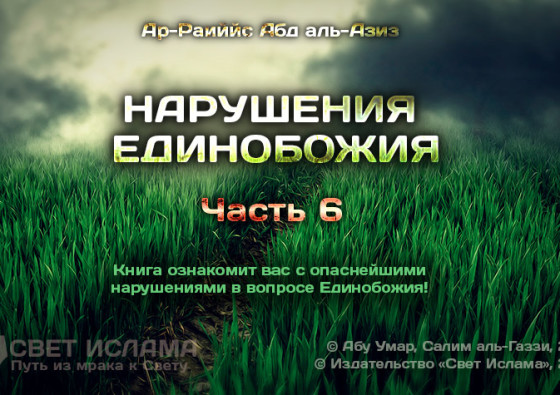 narusheniya-edinobozhiya-chast-6