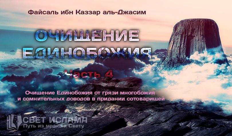 ochishhenie-edinobozhiya-chast-4