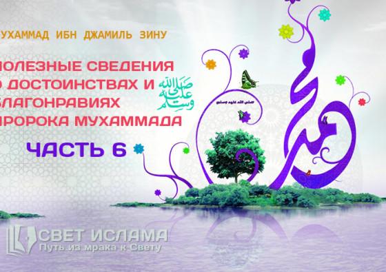 poleznye-svedeniya-o-dostoinstvax-i-blagonraviyax-proroka-chast-6
