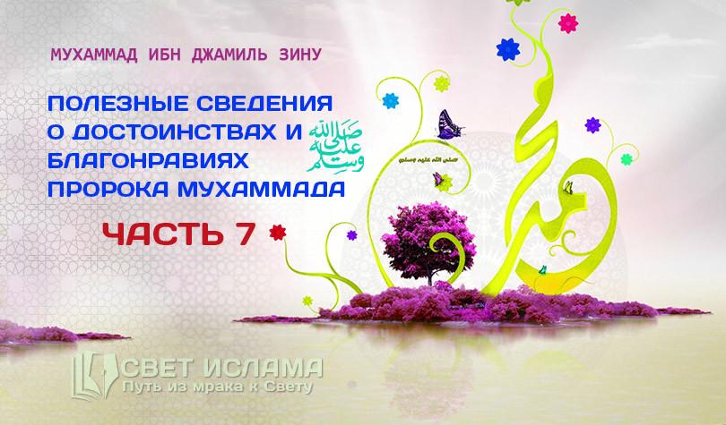 poleznye-svedeniya-o-dostoinstvax-i-blagonraviyax-proroka-muxammada-chast-7
