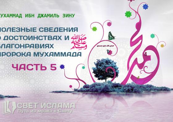 poleznye-svedeniya-o-dostoinstvax-i-blagonraviyax-proroka-muxammada-mir-emu-i-blagoslovenie-allaxa-chast-5