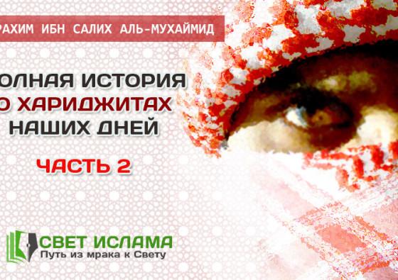polnaya-istoriya-o-xaridzhitax-nashix-dnej-2