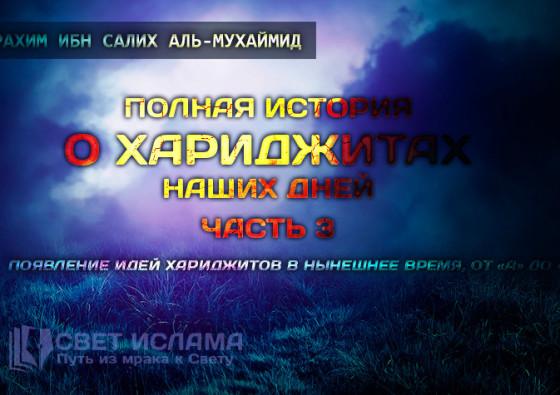 polnaya-istoriya-o-xaridzhitax-nashix-dnej-chast-3