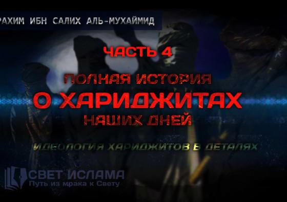 polnaya-istoriya-o-xaridzhitax-nashix-dnej-chast-4