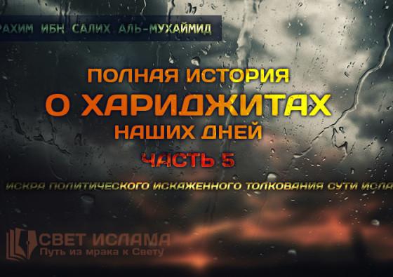 polnaya-istoriya-o-xaridzhitax-nashix-dnej-chast-5