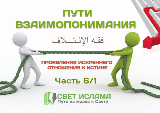 puti-vzaimoponimaniya-chast-6-1