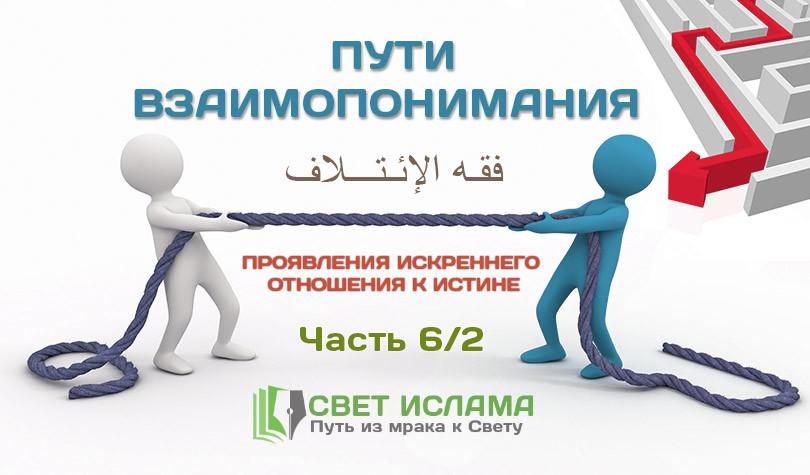 puti-vzaimoponimaniya-chast-6-2