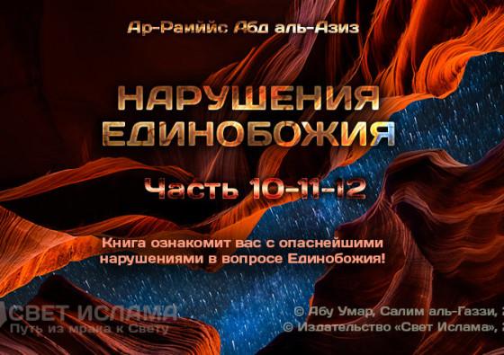 narusheniya-edinobozhiya-chast-10-11-12