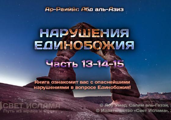 narusheniya-edinobozhiya-chast-13-14-15