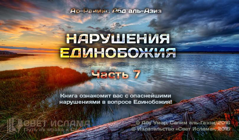 narusheniya-edinobozhiya-chast-7