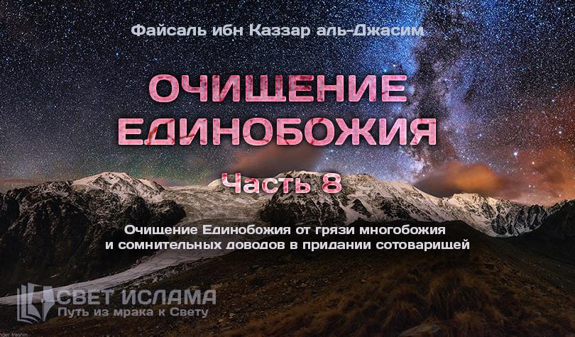 ochishhenie-edinobozhiya-chast-8
