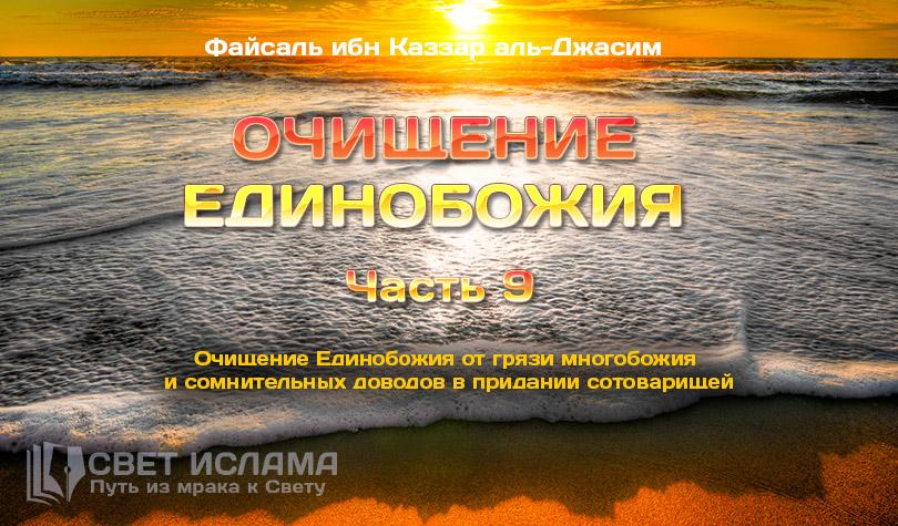ochishhenie-edinobozhiya-chast-9