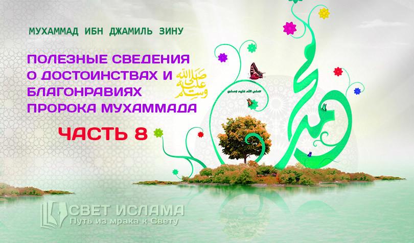 poleznye-svedeniya-o-dostoinstvax-i-blagonraviyax-proroka-muxammada-chast-8