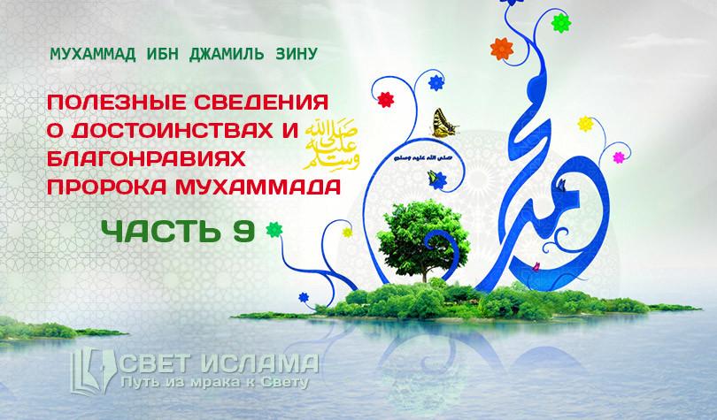 poleznye-svedeniya-o-dostoinstvax-i-blagonraviyax-proroka-muxammada-chast-9