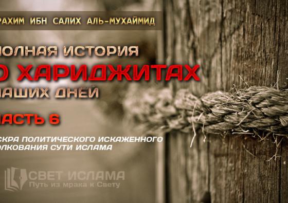 polnaya-istoriya-o-xaridzhitax-nashix-dnej-chast-6