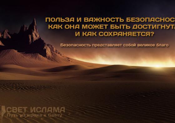 polza-i-vazhnost-bezopasnosti-kak-ona-mozhet-byt-dostignuta-i-kak-soxranyaetsya